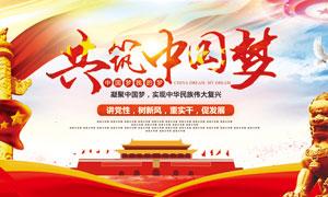 共筑中国梦宣传海报设计PSD分层素材