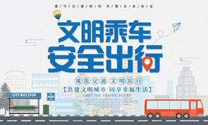 文明乘车安全出行宣传海报PSD素材
