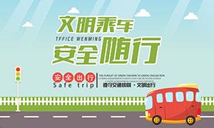 文明乘车安全出行海报设计PSD素材