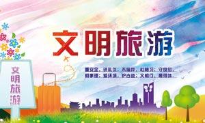 文明旅游宣传海报设计PSD源文件