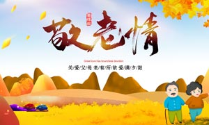 重阳节敬老情活动海报PSD源文件