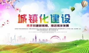 城镇化建设宣传海报设计PSD素材
