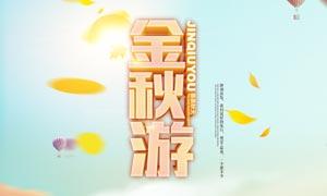 秋季旅游宣传海报设计PSD素材