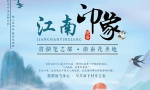 江南印象旅游宣传海报PSD源文件
