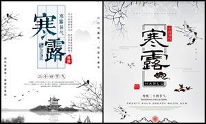二十四节气寒露宣传海报PSD源文件