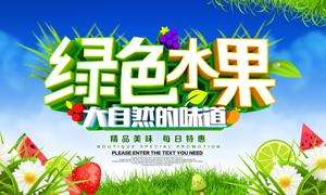 水果店每日特惠宣传海报PSD素材