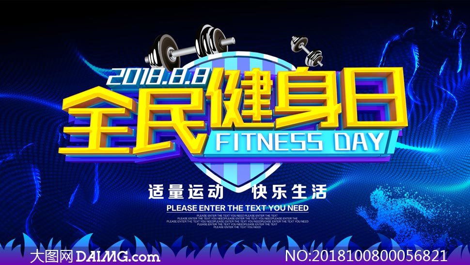 全民健身日宣传海报模板psd素材