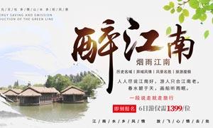 中国风江南旅游宣传海报PSD素材