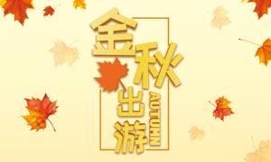 金秋出游宣传海报设计PSD源文件