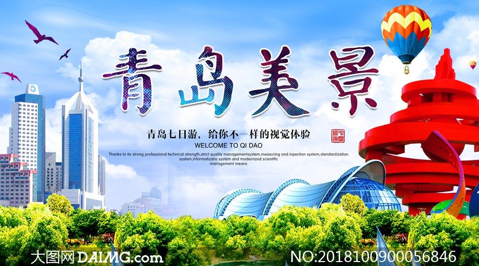 青岛美景旅游宣传海报psd源文件