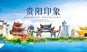 贵阳旅游宣传海报设计PSD源文件