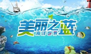 海洋世界主题旅游宣传海报PSD素材