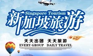 新加坡旅游宣传单设计PSD素材