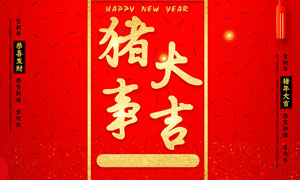 2019猪年大吉宣传海报PSD分层素材