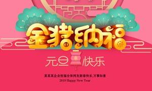 2019金猪纳福活动海报PSD源文件