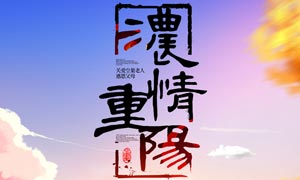 浓情重阳节宣传海报设计PSD素材