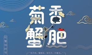 阳澄湖大闸蟹宣传海报PSD源文件