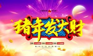 2019猪年发大财海报设计PSD素材