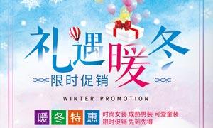 冬季服装特惠促销海报PSD素材
