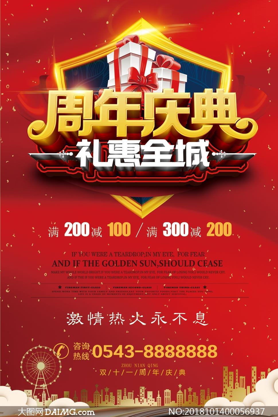 周年庆礼惠全城海报设计PSD素材