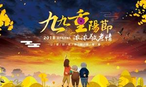 九九重阳节活动海报模板PSD源文件