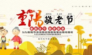 重阳敬老节宣传海报设计PSD源文件