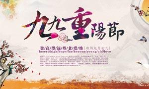 中国风重阳节活动海报设计PSD素材