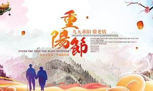 重阳节敬老情海报设计PSD源文件