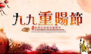 九九重阳节活动海报模板PSD素材