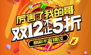 双12购物活动海报设计PSD素材