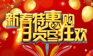 新春特惠购活动单页设计PSD素材