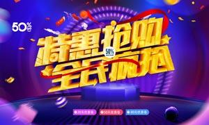 淘宝双11特惠抢购海报PSD源文件