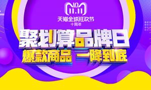 天猫双11全球狂欢节宣传海报PSD素材