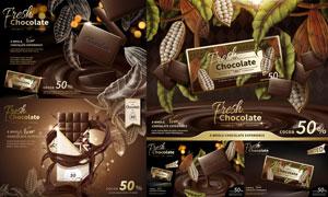 质感巧克力等广告海报设计矢量素材