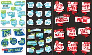 实用精品促销打折标签设计矢量素材