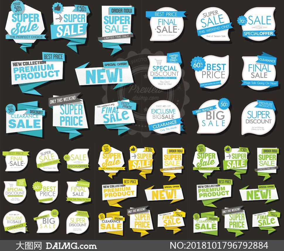 多款樣式各異的促銷標簽等矢量素材