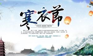 寒衣节中华传统节日海报PSD素材