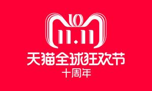 2018天猫双11狂欢节LOGO设计矢量素材