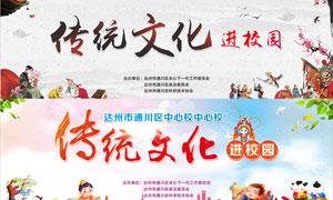 传统文化进校园宣传展板矢量素材