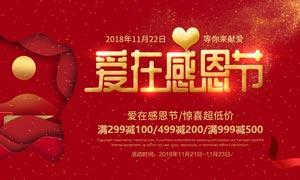 爱在感恩节促销海报设计PSD源文件