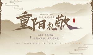 中国风重阳节宣传单设计PSD素材