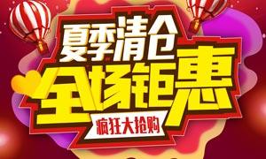 夏季清仓抢购海报设计PSD源文件