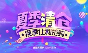 夏季换季清仓促销海报PSD分层素材