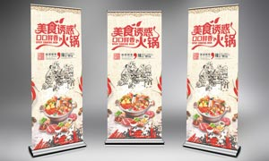 美食火锅宣传展架设计PSD素材