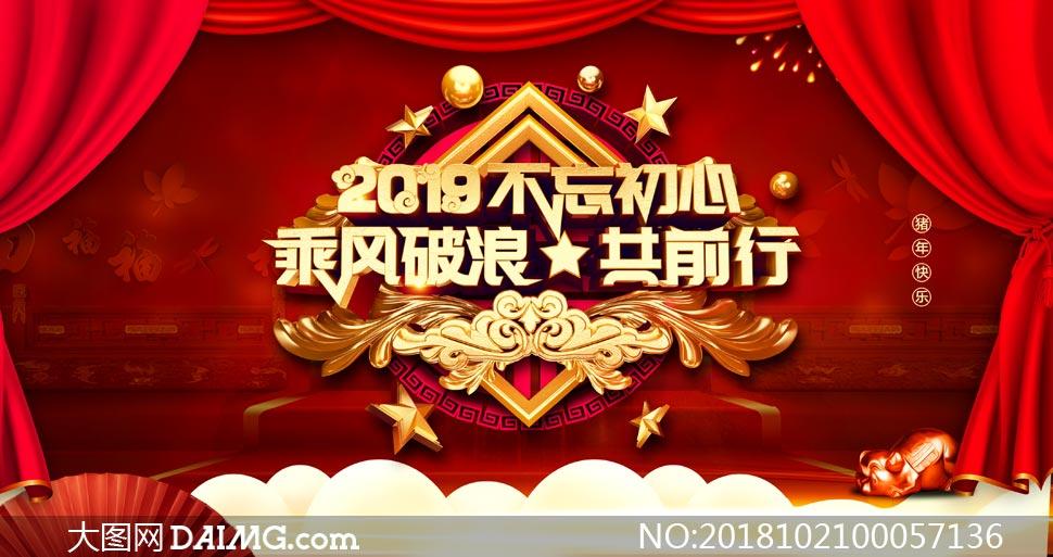 2019企业年会主题海报psd源文件