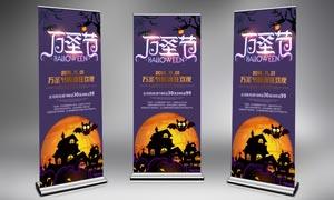 万圣节惊魂狂欢夜活动展架PSD素材