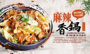 麻辣香锅中华美食宣传海报PSD素材