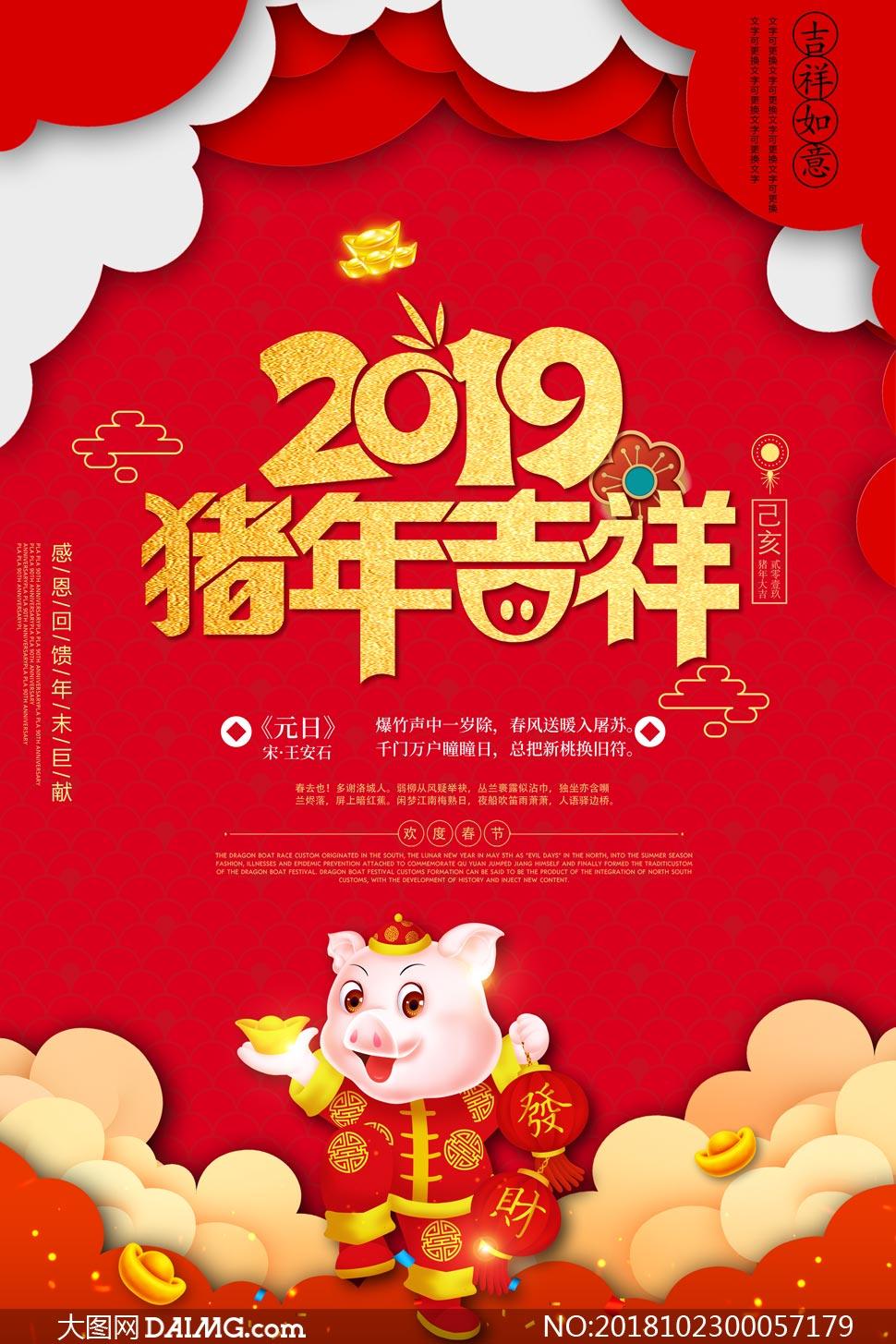 2019猪年吉祥宣传单设计psd素材
