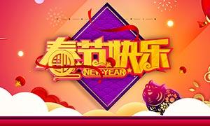 2019春节快乐活动海报PSD源文件