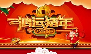 2018鸿运猪年宣传海报PSD素材
